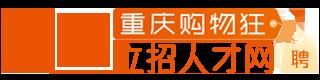重庆购物狂    重庆立招人才网